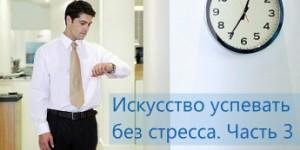 3-я часть моей статьи на financialfamily.ru
